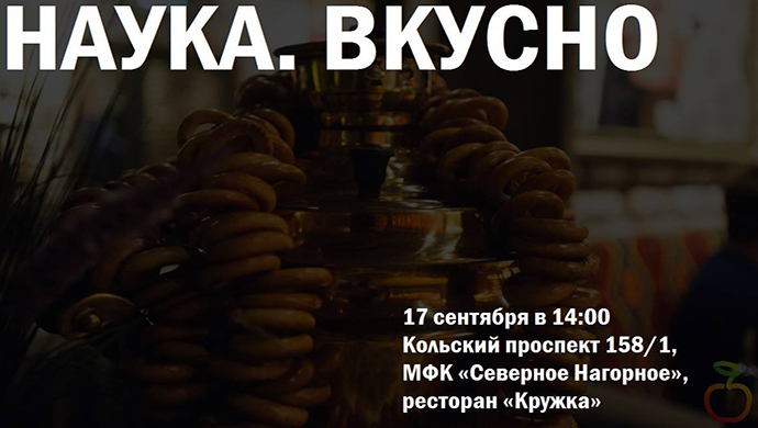 nauka_vkusno_690x390